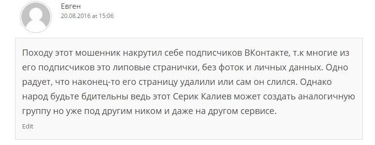 serikkaliev