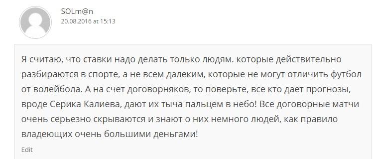 serikkaliev2