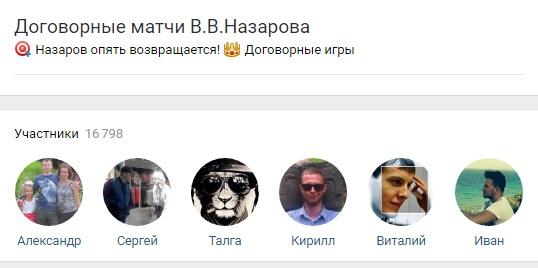 Владимира назарова договорные матчи от