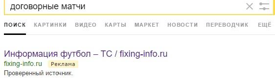 fixing-info