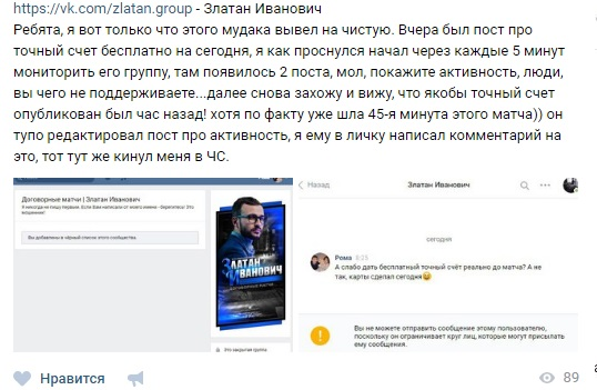 zlatan_ivanovich3