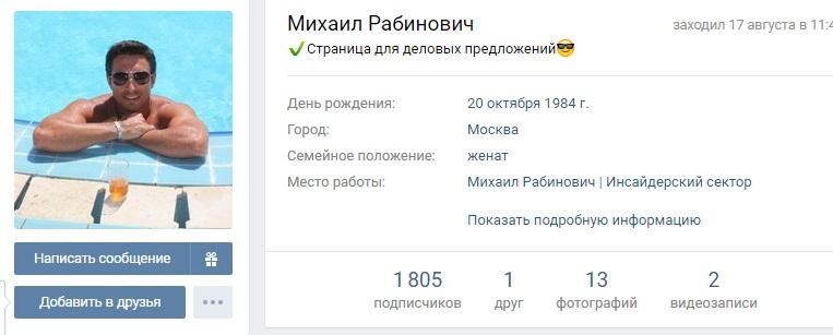 mihail_rabinovich2