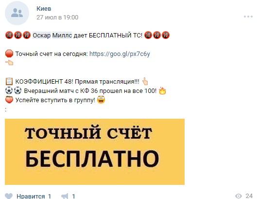oskar_mils_besplatno