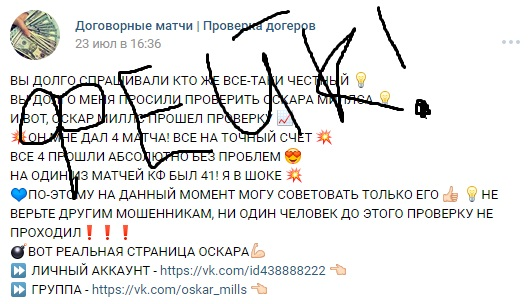 oskar_mils_proshel_proverky