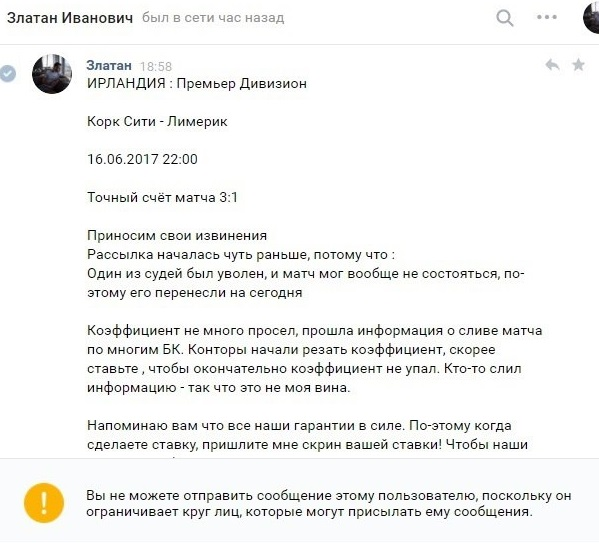 zlatan_ivanovich2